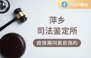 萍乡司法鉴定所