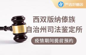 西双版纳傣族自治州司法鉴定所
