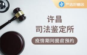 许昌司法鉴定所
