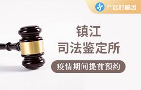 镇江司法鉴定所