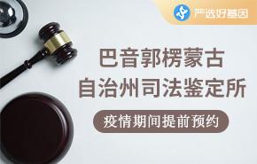 巴音郭楞蒙古自治州司法鉴定所