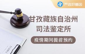 甘孜藏族自治州司法鉴定所