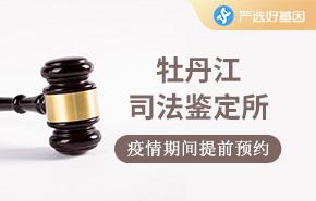 牡丹江司法鉴定所