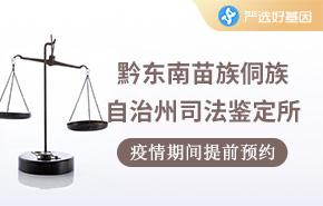 黔东南苗族侗族自治州司法鉴定所