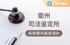 衢州司法鉴定所