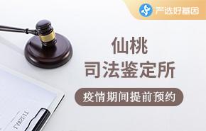 仙桃司法鉴定所
