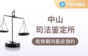 中山司法鉴定所