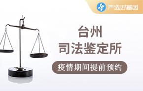 台州司法鉴定所