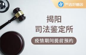 揭阳司法鉴定所