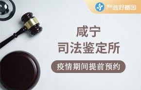 咸宁司法鉴定所