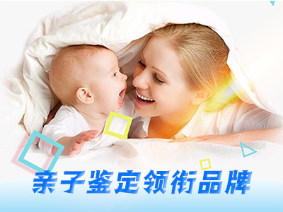 上海想做亲子鉴定去哪里