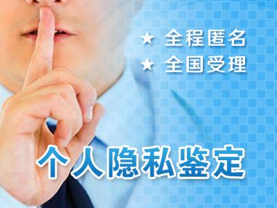 上海做亲子鉴定多少钱?