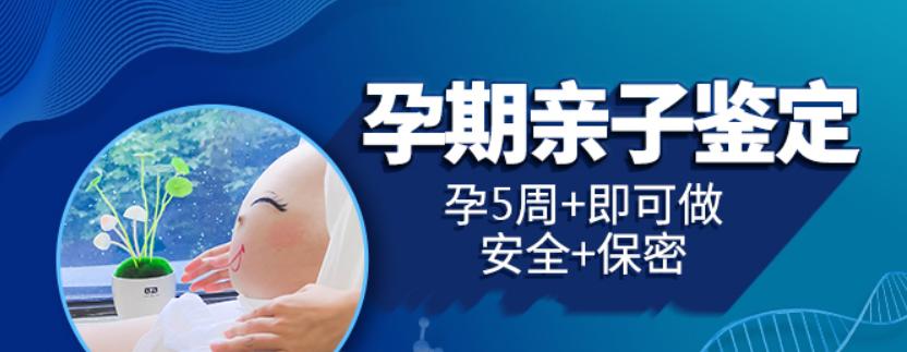 怀孕28周可以做亲子鉴定吗 官方认证隐私高效准确