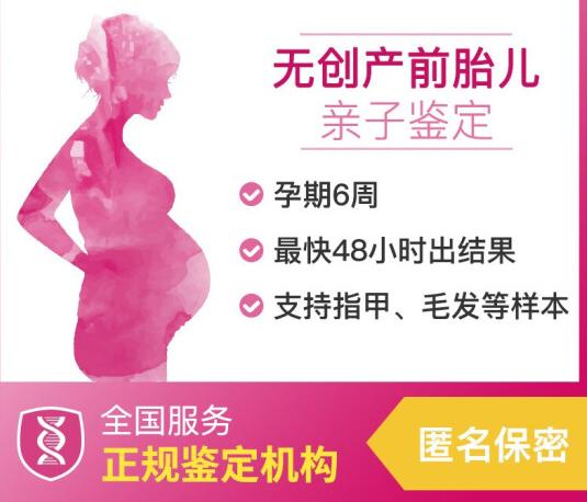 孕前做亲子鉴定 提前预约 享优惠低价