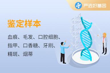 广州胎儿亲子鉴定怎么做 结果精准_流程简便