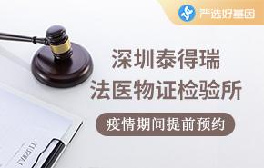 深圳泰得瑞法医物证检验所