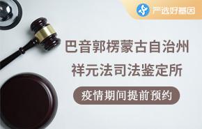 巴音郭楞蒙古自治州祥元法司法鉴定所