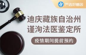迪庆藏族自治州谨洵法医鉴定所