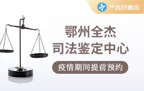 鄂州全杰司法鉴定中心