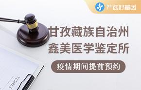 甘孜藏族自治州鑫美医学鉴定所