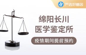 绵阳长川医学鉴定所