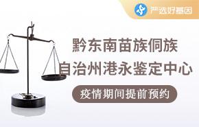 黔东南苗族侗族自治州港永鉴定中心