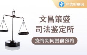 文昌策盛司法鉴定所