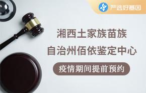 湘西土家族苗族自治州佰依鉴定中心