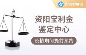资阳宝利金鉴定中心