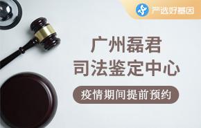 广州磊君司法鉴定中心