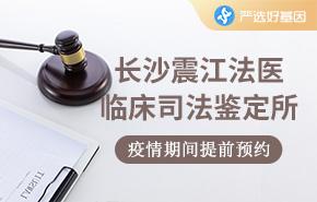 长沙震江法医临床司法鉴定所