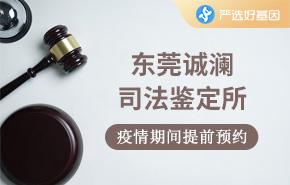 东莞诚澜司法鉴定所