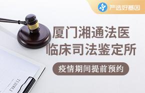 厦门湘通法医临床司法鉴定所