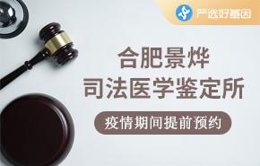 合肥景烨司法医学鉴定所
