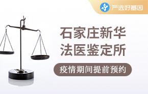 石家庄新华法医鉴定所