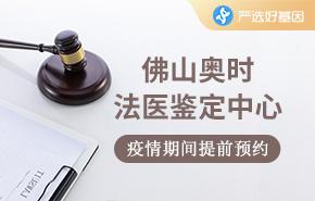 佛山奥时法医鉴定中心