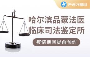 哈尔滨品蒙法医临床司法鉴定所