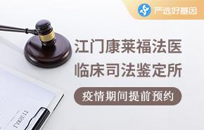 江门康莱福法医临床司法鉴定所