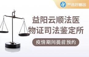 益阳云顺法医物证司法鉴定所
