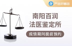 南阳百润法医鉴定所