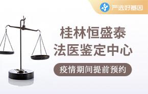 桂林恒盛泰法医鉴定中心