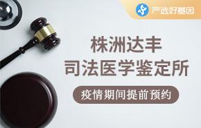 株洲达丰司法医学鉴定所