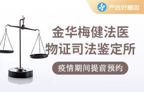 金华梅健法医物证司法鉴定所