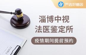 淄博中视法医鉴定所