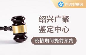 绍兴广聚鉴定中心