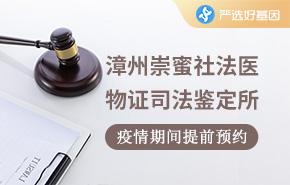漳州崇蜜社法医物证司法鉴定所