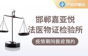 邯郸嘉亚悦法医物证检验所