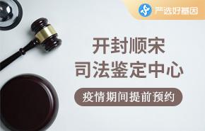 开封顺宋司法鉴定中心