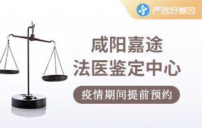 咸阳嘉途法医鉴定中心