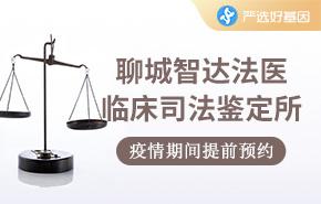 聊城智达法医临床司法鉴定所
